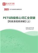 2021年PETS四级核心词汇全突破【附高清视频讲解】(上)
