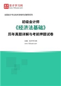 初级会计师《经济法基础》历年真题详解与考前押题试卷