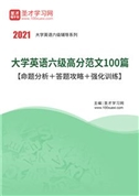 2021年12月大学英语六级高分范文100篇【命题分析+答题攻略+强化训练】