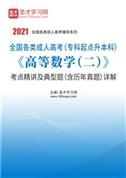 2022年全国各类成人高考(专科起点升本科)《高等数学(二)》考点精讲及典型题(含历年真题)详解