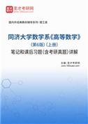 同济大学数学系《高等数学》(第6版)(上册)笔记和课后习题(含考研真题)详解