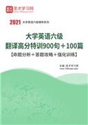 2021年12月大学英语六级翻译高分特训900句+100篇【命题分析+答题攻略+强化训练】