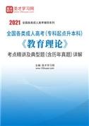 2022年全国各类成人高考(专科起点升本科)《教育理论》考点精讲及典型题(含历年真题)详解