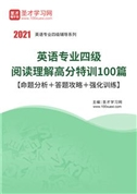2021年英语专业四级阅读理解高分特训100篇【命题分析+答题攻略+强化训练】