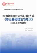 全国外经贸单证专业培训考试《单证基础理论与知识》历年真题及详解