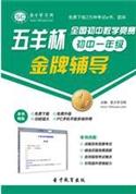 """""""五羊杯""""全国初中数学竞赛金牌辅导(初中一年级)"""