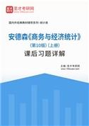 安德森《商务与经济统计》(第10版)(上册)课后习题详解