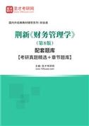 荆新《财务管理学》(第8版)配套题库【考研真题精选+章节题库】