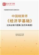 2021年秋季中国精算师《经济学基础》过关必做习题集(含历年真题)