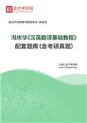 冯庆华《汉英翻译基础教程》配套题库(含考研真题)