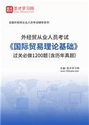 2021年外经贸从业人员考试《国际贸易理论基础》过关必做1200题(含历年真题)