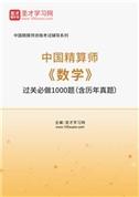 2021年秋季中国精算师《数学》过关必做1000题(含历年真题)
