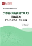 刘意青《简明英国文学史》配套题库【考研真题精选+章节题库】