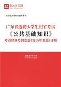 2022年广东省选聘大学生村官考试《公共基础知识》考点精讲及典型题(含历年真题)详解