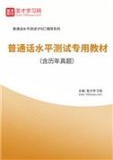 2021年普通话水平测试专用教材(含历年真题)