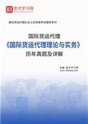 国际货运代理《国际货运代理理论与实务》历年真题及详解