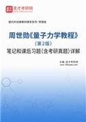周世勋《量子力学教程》(第2版)笔记和课后习题(含考研真题)详解