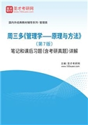 周三多《管理学——原理与方法》(第7版)笔记和课后习题(含考研真题)详解
