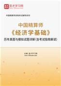 中国精算师《经济学基础》历年真题与模拟试题详解(含考试指南解读)