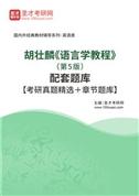 胡壮麟《语言学教程》(第5版)配套题库【考研真题精选+章节题库】