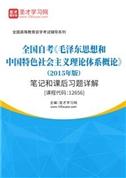 全国自考《毛泽东思想和中国特色社会主义理论体系概论》(2015年版)笔记和课后习题详解[课程代码:12656]