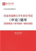 2022年河北省选聘大学生村官考试《申论》题库【真题精选+章节题库+模拟试题】