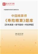 2021年秋季中国精算师《寿险精算》题库【历年真题+章节题库+考前押题】