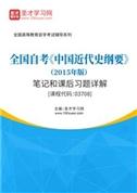 全国自考《中国近代史纲要》(2015年版)笔记和课后习题详解【课程代码:03708】
