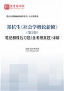 郑杭生《社会学概论新修》(第5版)笔记和课后习题(含考研真题)详解