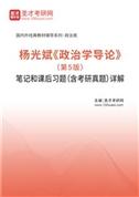 杨光斌《政治学导论》(第5版)笔记和课后习题(含考研真题)详解