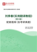 刘季春《实用翻译教程》(第3版)配套题库(含考研真题)