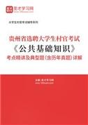 2022年贵州省选聘大学生村官考试《公共基础知识》考点精讲及典型题(含历年真题)详解