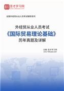 外经贸从业人员考试《国际贸易理论基础》历年真题及详解