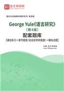 George Yule《语言研究》(第4版)配套题库【课后练习+章节题库(含名校考研真题)+模拟试题】