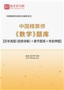 2021年秋季中国精算师《数学》题库【历年真题(视频讲解)+章节题库+考前押题】