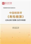 2021年秋季中国精算师《寿险精算》过关必做习题集(含历年真题)