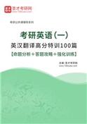 2022年考研英语(一)英汉翻译高分特训100篇【命题分析+答题攻略+强化训练】