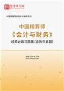 2021年秋季中国精算师《会计与财务》过关必做习题集(含历年真题)