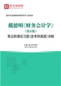 戴德明《财务会计学》(第8版)笔记和课后习题(含考研真题)详解