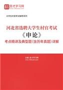 2022年河北省选聘大学生村官考试《申论》考点精讲及典型题(含历年真题)详解
