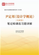 尹定邦《设计学概论》(全新版)笔记和课后习题详解
