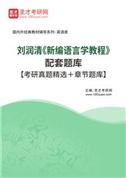 刘润清《新编语言学教程》配套题库【考研真题精选+章节题库】