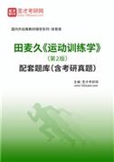 田麦久《运动训练学》(第2版)配套题库(含考研真题)