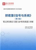 郑君里《信号与系统》(第3版)笔记和课后习题(含考研真题)详解