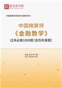 2021年秋季中国精算师《金融数学》过关必做1000题(含历年真题)