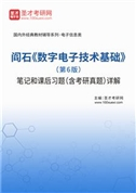阎石《数字电子技术基础》(第6版)笔记和课后习题(含考研真题)详解