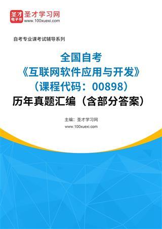 电子书全国自考《互联网软件应用与开发(课程代码:00898)》历年真题汇编(含部分答案)