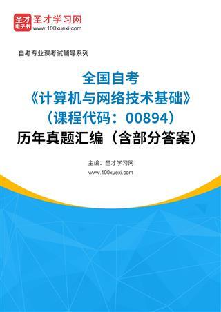 电子书全国自考《计算机与网络技术基础(课程代码:00894)》历年真题汇编(含部分答案)