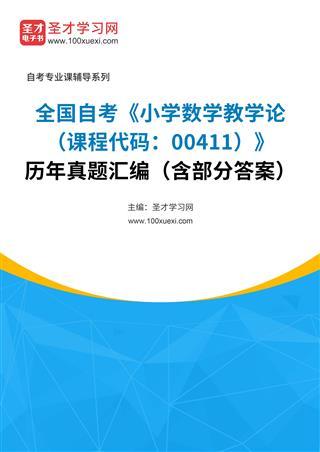 电子书全国自考《小学数学教学论(课程代码:00411)》历年真题汇编(含部分答案)