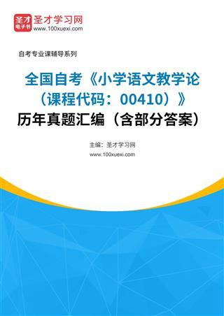 电子书全国自考《小学语文教学论(课程代码:00410)》历年真题汇编(含部分答案)